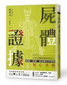 (二手書)屍體證據:日本法醫揭開解剖台上孤獨、貧窮、衰老與不平等的死亡真相