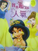 【書寶二手書T6/兒童文學_XCG】我有超強人氣-讓女孩子一生幸福的公主故事_美國迪士尼公司