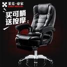 電腦椅 家用辦公椅可躺老板椅 升降轉椅按摩擱腳午休座椅子主播椅 限時降價