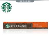 【雀巢】星巴克單一產區哥倫比亞咖啡膠囊(10顆/盒)(適用於Nespresso膠囊咖啡機)