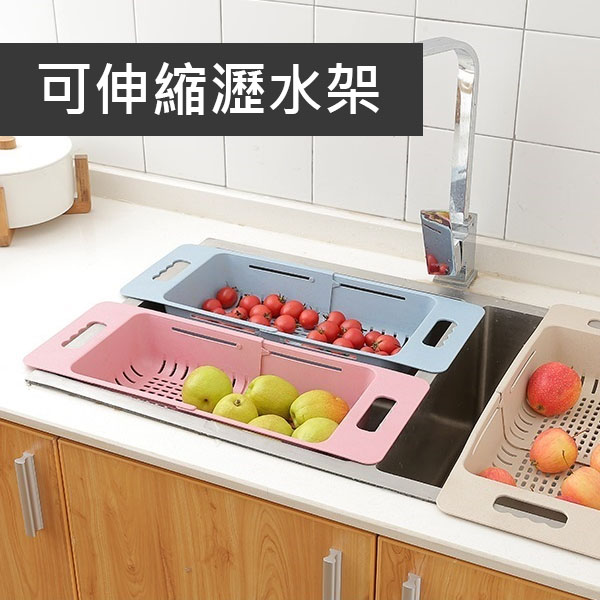 Qmishop 可伸縮瀝水架 廚房水槽瀝水架 蔬菜收納架 碗碟架 水槽置物 瀝水收納【J3089】