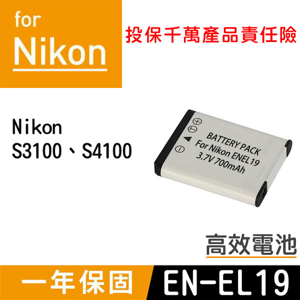 特價款@攝彩@尼康 nikon en-el19 電池 S3100 S4100 3.7V 700mAh 數位相機 鋰電池
