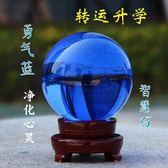 藍色水晶球擺件升學助學禮品轉運風水球客廳家居玄關櫥窗辦公擺件 年終尾牙交換禮物