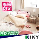 【床頭片】佐佐木-內嵌燈光雙人5尺床頭片(限定粉紅色)~KIKY