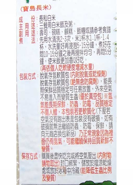 壹豐 鐵路便當長米 3.4kg【康鄰超市】