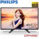 《送原廠DVD機》PHILIPS飛利浦 32吋Full HD液晶電視32PFH4082附視訊盒(贈品二週後寄出)