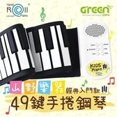 【南紡購物中心】【山野樂器】49鍵手捲鋼琴 經典入門款 加厚琴鍵