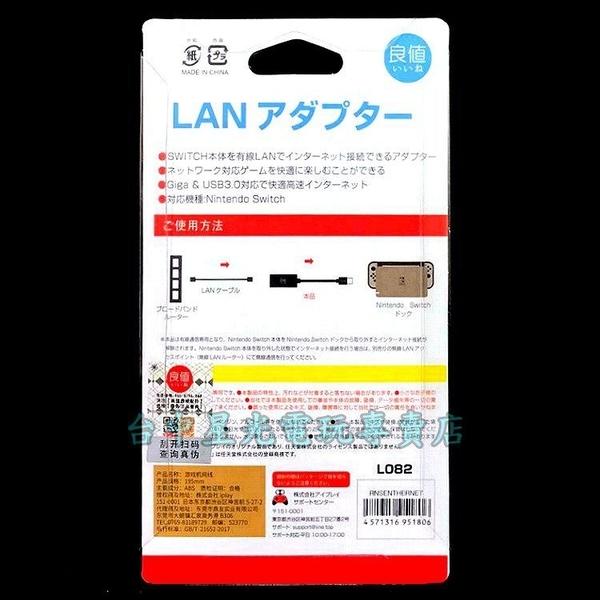 【NS週邊 可刷卡】 良值 Switch LAN USB連接器 千兆網卡 有線網卡 網路卡 L082【台中星光電玩】