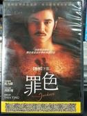 挖寶二手片-C32-正版DVD-泰片【晚孃下部:罪色】-馬力歐 西野翔 Yaya Ying(直購價)海報是影印