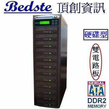 Bedste頂創 1對12 DVD拷貝機 DVD1813H 二代DVD光碟對拷機硬碟型