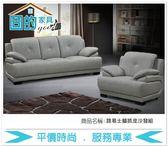 《固的家具GOOD》293-1-AA 路易士貓抓皮沙發組【雙北市含搬運組裝】