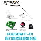 POSMA 高爾夫壓力推桿練習器4件套組 PG250WHT-C1