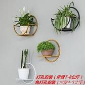 簡約陽臺壁掛式花盆架餐廳墻面花籃架客廳墻上綠蘿置物花架免打孔 NMS名購新品
