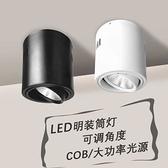 【新北現貨】 明裝筒燈外殼明裝射燈LED可調角度COB筒燈吸頂天花燈走廊過道燈商