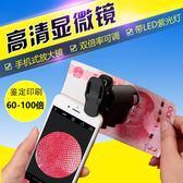 手機放大鏡 手機放大鏡60/100倍高清燈UV紫光便攜顯微鏡鑒定鑽玉石珠寶 全館免運