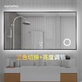 浴鏡 奈姆浴室鏡簡約鋁質邊框梳妝台洗手間廁所鏡壁掛墻衛浴鏡子可 DF 萬聖節狂歡