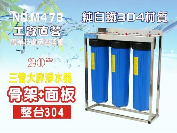 【龍門淨水】20英吋大胖三管腳架白鐵濾殼組淨水器 水塔過濾器 .地下水(貨號M478)