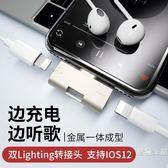 蘋果7耳機轉接頭iPhone7p轉換器X充電聽歌二合一8plus轉接線分線器i7音頻通話【快速出貨八折優惠】