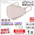 明基 雙鋼印 幸福物語4D醫療口罩 (奶茶杏) 10入 (台灣製 立體口罩 魚型口罩 KF94) 專品藥局