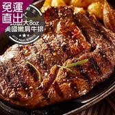 食肉鮮生 8盎司美國Choice級比臉大厚切嫩肩牛排*4片組(230g/片)【免運直出】