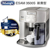 《Delonghi》ESAM 3500S 新貴型全自動咖啡機 原廠保固三年/贈上田曼巴咖啡豆5磅