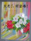 【書寶二手書T1/少年童書_PGU】天亮了,開窗囉!