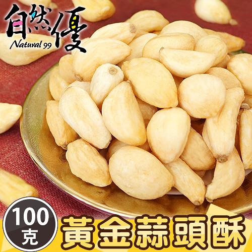 蒜頭酥100g大包裝 自然優 日華好物