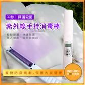 INPHIC-快速出貨 現貨不用等 手持紫外線消毒棒 消毒燈 殺菌燈 除菌棒 安全機制不傷眼-INDM001004A