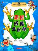 【曬書搶優惠】青蛙成長全紀錄