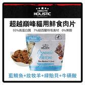 超越巔峰 貓鮮食肉片-鯖魚+羊+綠貽貝+牛磺酸50g(D102P32)
