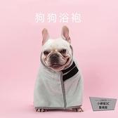 寵物狗狗浴袍浴巾吸水毛巾速干貓咪狗毛巾大吸水大號浴巾【小柠檬3C】