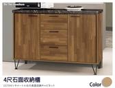 【德泰傢俱工廠】洛爾納4 尺石面收納櫃CM2 RS