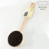 MARNA  日本進口長柄沐浴刷(馬毛)