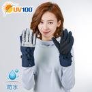 UV100 防曬 抗UV 防水保暖手套-...