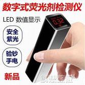 手電筒 手電筒熒光劑檢測筆 三合一多功能數字式驗瑩光  創想數位