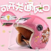 兒童頭盔電動機車男孩女小孩子寶寶四季卡通安全帽夏季半盔 igo全網最低價