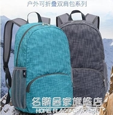 皮膚包超輕可摺疊戶外背包登山雙肩包男女兒童輕便旅行包防水便攜名購居家
