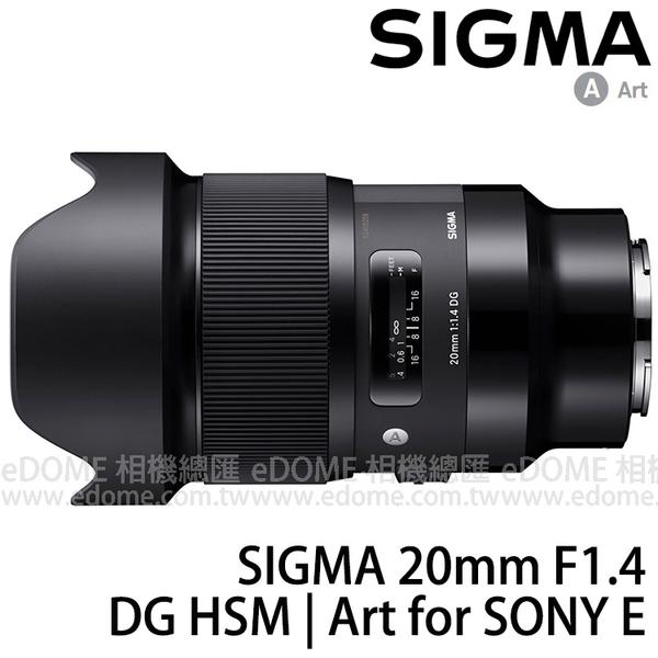 SIGMA 20mm F1.4 DG HSM Art for SONY E-MOUNT / 接環 (24期0利率 免運 恆伸公司貨三年保固) 適合拍攝銀河及極光