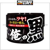 【愛車族購物網】日本進口 Prostaff  俺 鏡艷黑固蠟