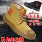 勞保鞋 帆布透氣高筒男女電力高壓黃膠解放鞋 【618特惠】