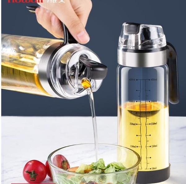 玻璃油壺自動開合防漏廚房家用裝油瓶油罐香油醬油醋壺調料瓶油瓶 蘇菲小店