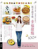 (二手書)低卡超享瘦幸福甜點100:甩肉不復胖‧烘焙甜心杜佳穎