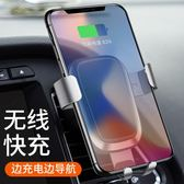 汽車支架 車載無線充電器蘋果x汽車用手機支架8車充出風口三星S8通用型快充 晶彩生活
