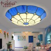 北歐式田園led臥室吸頂燈具地中海餐廳過道燈飾溫馨蒂凡尼圓形燈 可可鞋櫃