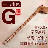 笛子 精制苦竹笛子樂器G初學F成人零基礎E調專業演奏D高檔橫笛兒童T 5色 雙12提前購