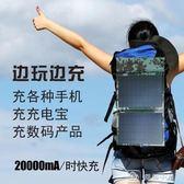 10W太陽能板折疊學生雙肩背包太陽能板太陽能充電板折疊太陽能包 YXS娜娜小屋