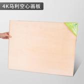 畫板 素描畫板 4K木制畫架