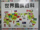 【書寶二手書T1/百科全書_ZCU】世界國旗百科_風車編輯群