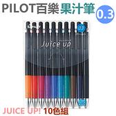 【京之物語】百樂JUICE UP果汁筆0.3mm超極細十色組 現貨