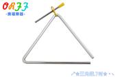 小叮噹的店-7吋 三角鐵 奧福樂器 ORFF 008-7 兒童樂器